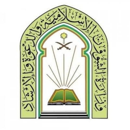 وزارة الشؤون الإسلامية والدعوة والإرشاد تعلن وظائف موسمية لموسم الحج