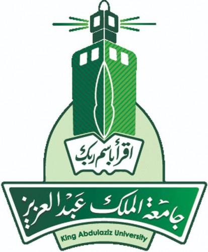 جامعة الملك عبدالعزيز توفر 7000 وظيفة موسمية بالمشاعر المقدسة