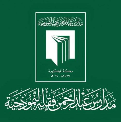 مدارس عبدالرحمن فقيه للبنات توفر وظائف شاغرة للنساء بمكة المكرمة