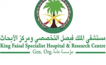 مستشفى الملك فيصل التخصصي يوفر وظائف بالمجال الهندسي والمجال القانوني