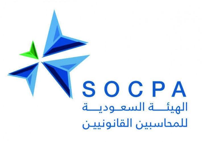 الهيئة السعودية للمحاسبين القانونيين توفر وظائف تقنية لحملة الدبلوم