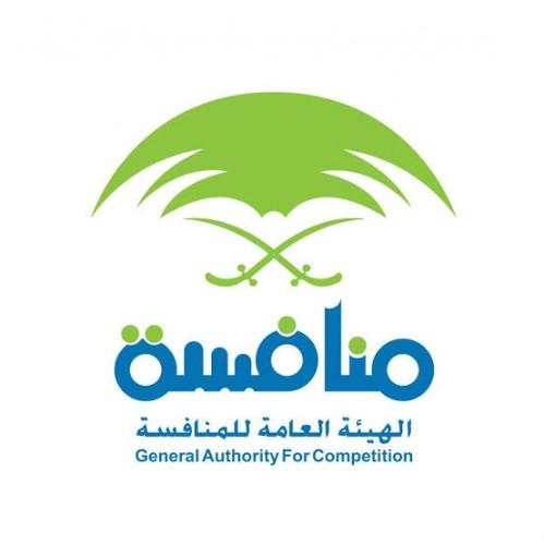 الهيئة العامة للمنافسة توفر وظيفة إدارية للجنسين بمجال الموارد البشرية