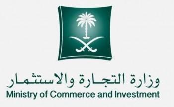 وزارة التجارة والاستثمار تعلن 114 وظيفة إدارية للجنسين عن طريق جدارة