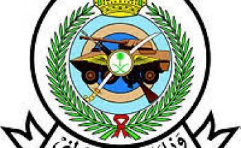 وزارة الحرس الوطني تعلن استقبال المقبولين مبدئياً من المتقدمين