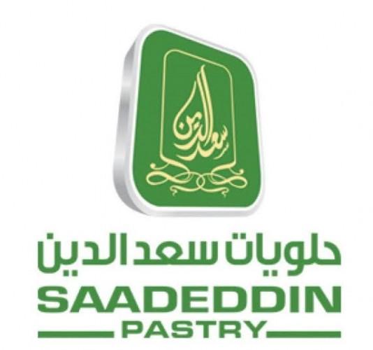 مجموعة حلويات سعد الدين توفر وظائف للجنسين بعدة فروع دوام كامل أو جزئي