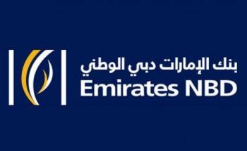 بنك الإمارات دبي الوطني يوفر 5 وظائف للجنسين في تخصص المالية