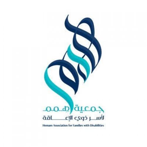 جمعية همم لأسر ذوي الإعاقة توفر وظيفة إدارية للنساء بمدينة الدمام