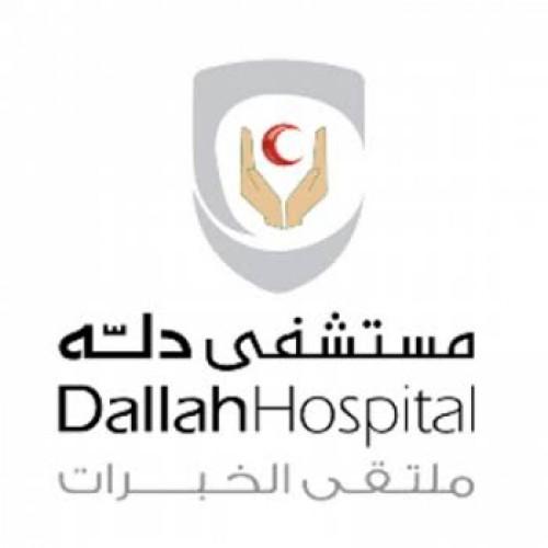 مستشفى دله يوفر وظائف فنية وإدارية شاغرة لحملة الدبلوم للعمل بالرياض