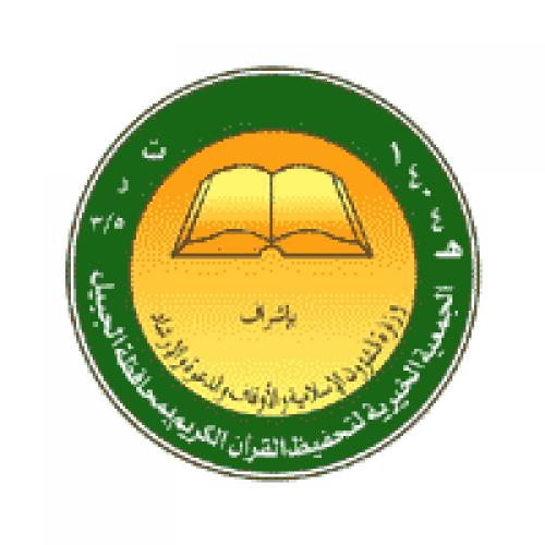 جمعية تحفيظ القرآن الكريم بالجبيل توفر 100 وظيفة لتعليم القرآن الكريم