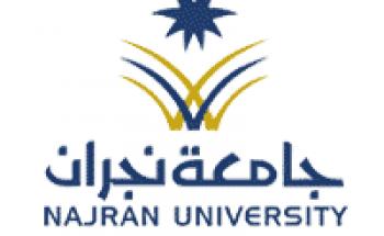 جامعة نجران تعلن أسماء المرشحين والمرشحات لبرامج الماجستير المهنية