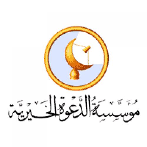 مؤسسة الدعوة الخيرية توفر وظائف إدارية وتقنية لذوي الخبرة بالرياض
