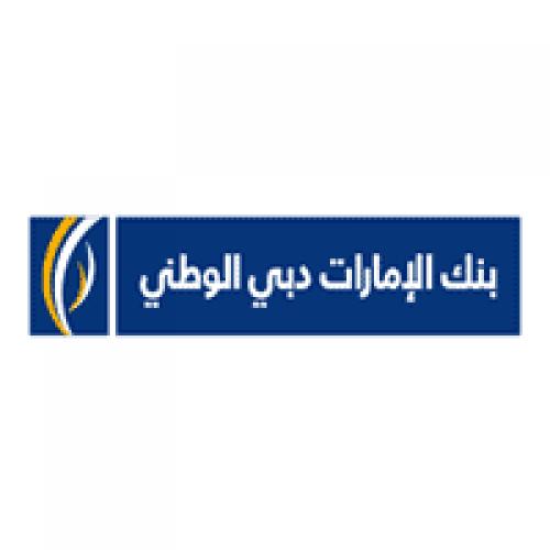 بنك الإمارات دبي الوطني يوفر 6 وظائف إدارية لحديثي التخرج بالرياض