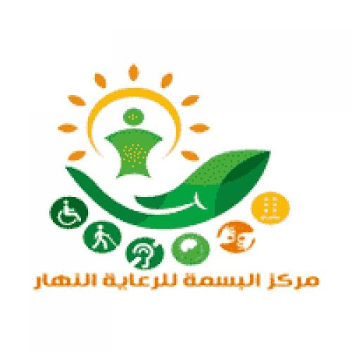 مركز البسمة للرعاية النهارية يوفر وظائف صحية وإدارية بالبكيرية