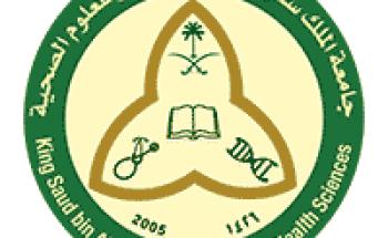 جامعة الملك سعود للعلوم الصحية توفر 13 وظيفة صحية وإدارية بالرياض