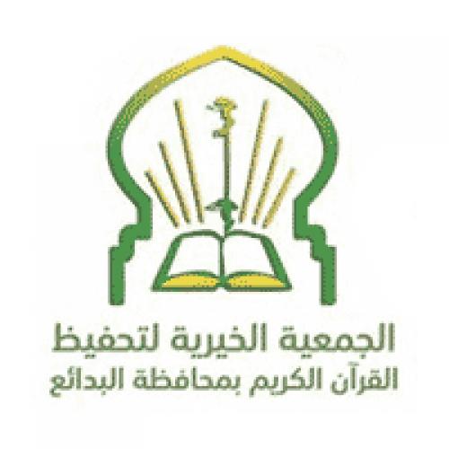 جمعية تحفيظ القرآن بالبدائع توفر وظائف نسائية تعليمية شاغرة