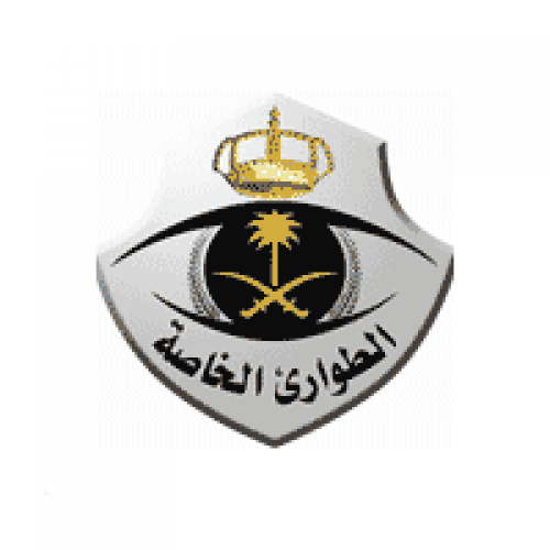 قوات الطوارئ تعلن فتح باب القبول للرتب العسكرية رقيب وكيل رقيب