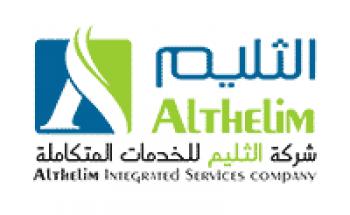 الثليم للخدمات المتكاملة بالشرقية توفر وظائف تدريبية وإدارية للجنسين