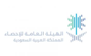 الهيئة العامة للإحصاء توفر وظيفة لحملة البكالوريوس والماجستير بالرياض