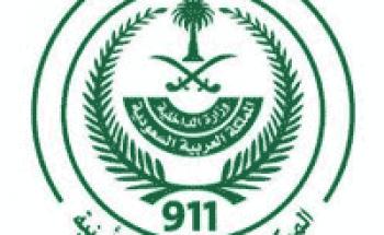 مركز العمليات الأمنية يعلن وظائف عسكرية نسائية بمركز عمليات 911