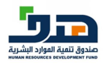 صندوق الموارد البشرية يعلن 91 وظيفة تمهير بالقطاع الخاص والحكومي