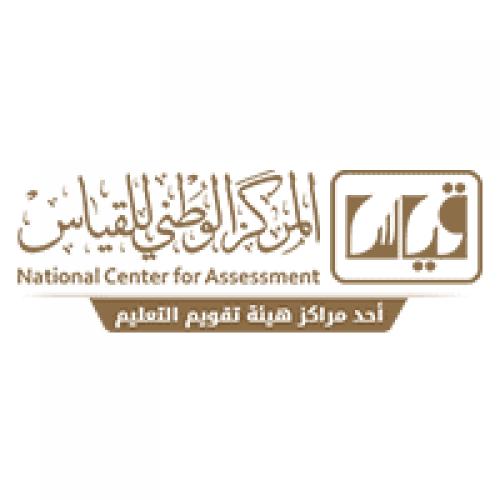 المركز الوطني للقياس يوفر وظائف منسقي اختبارات لحملة البكالوريوس