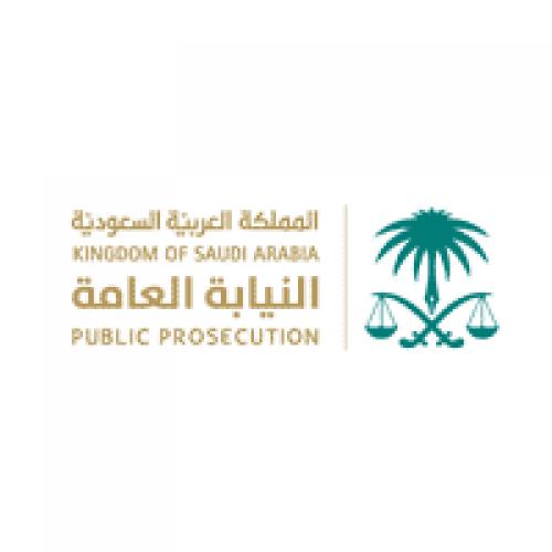النيابة العامة تعلن المرشحين والمرشحات لاستكمال اجراءات الترشيح