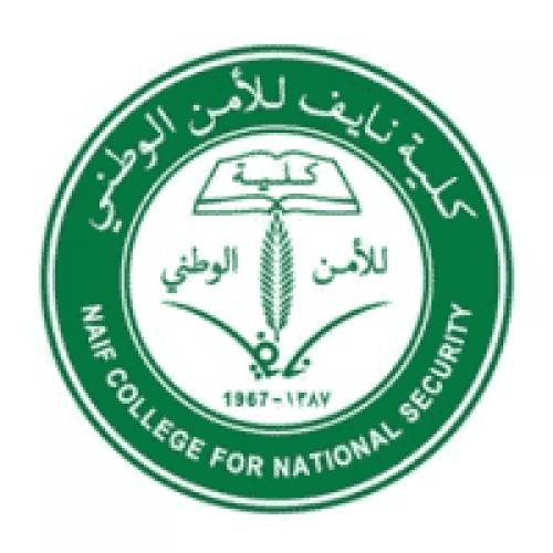 كلية نايف للأمن الوطني تعلن عن نتائج القبول النهائي لرتبة جندي