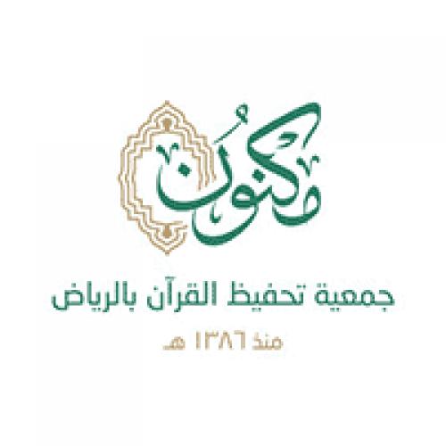 جمعية مكنون لتحفيظ القرآن بالرياض توفر 34 وظيفة إدارية للجنسين