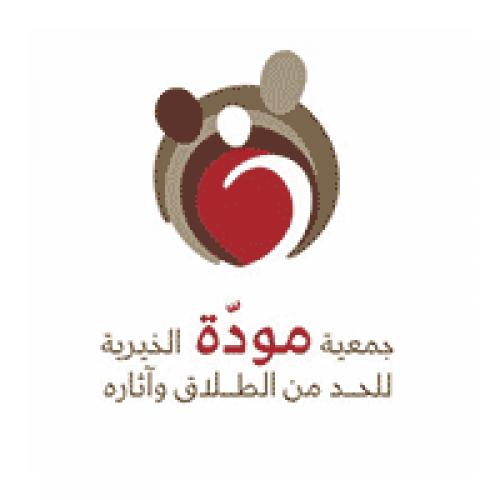 جمعية مودة الخيرية توفر وظائف للجنسين بتخصص القانون وعلم النفس بالرياض