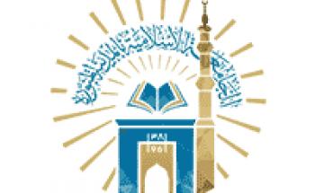 الجامعة الإسلامية تعلن موعد اختبار القبول لمرحلة الماجستير بينبع