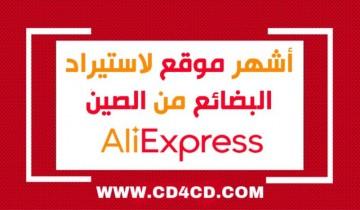 موقع علي إكسبريس .. أشهر موقع لاستيراد البضائع من الصين