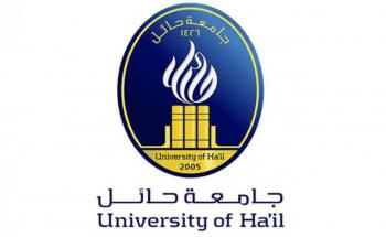 جامعة حائل تعلن نتائج المقبولين ومواعيد الاختبارات على الوظائف الإدارية