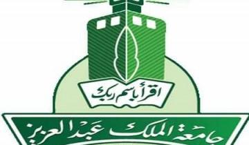 جامعة الملك عبدالعزيز تعلن موعد فتح القبول ببرامج الدراسات العليا