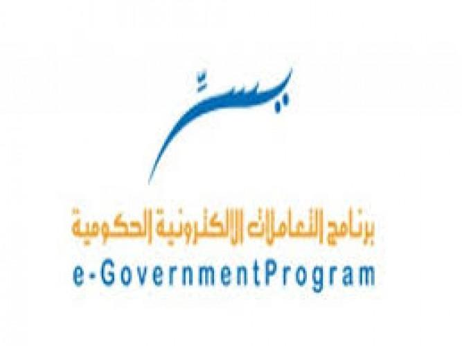 برنامج يسر للتعاملات الالكترونية الحكومية يعلن عن وظائف محاسب