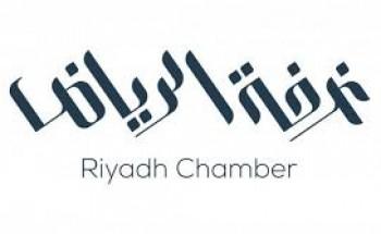 يسر غرفة الرياض دعــواتكم لـ حضور برنامج ( إدارة الالتزام ) للباحثين عن عمل من الجنسين