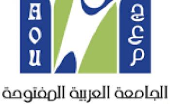 تعلن الجامعة العربية المفتوحة عن فتح باب القبول والتسجيل للفترة الثانية في الفصل الدراسي الأول 2020/2019