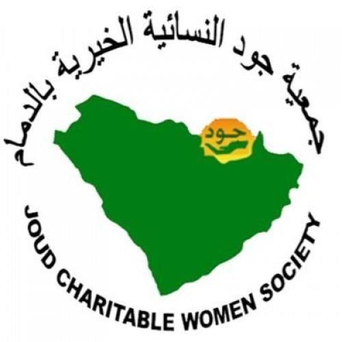 محاسبة | جمعية جود الخيرية النسائية