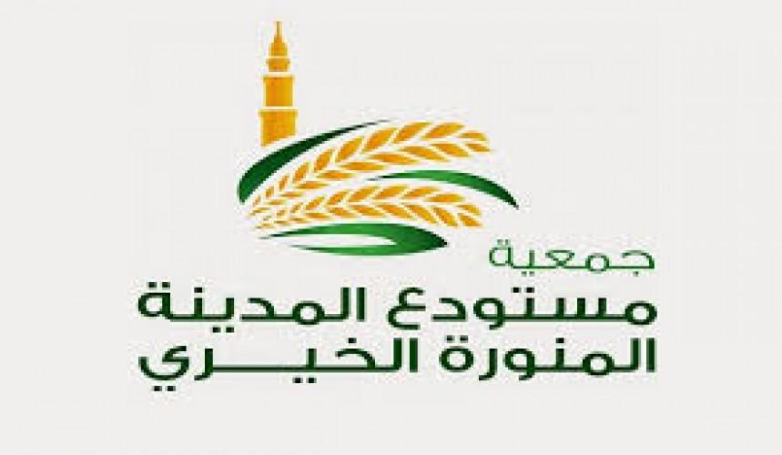 جمعية مستودع المدينة المنورة الخيري يعلن عن وظائف شاغرة في مجال المحاسبة
