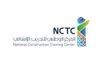 يعلن المركز الوطني للتدريب والإنشائي بالنعيريه عن فتح باب القبول والتسجيل للدفعه التاسعه