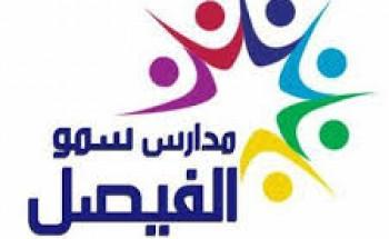 مدارس سمو الفيصل التعليمية توفر 8 وظائف مدير محاسبة