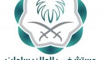 #وظائف شاغرة على بند التشغيل الذاتي بمستشفى الملك سلمان