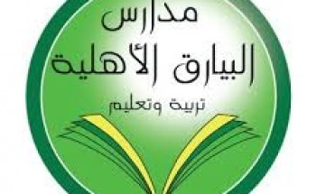 مطلــوب معلمات في مدارس البيارق الاهلية