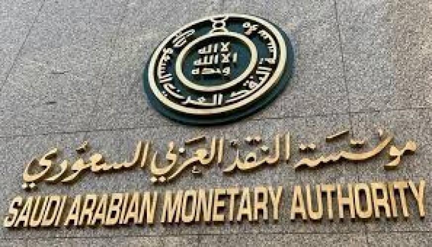 مؤسسة النقد العربي السعودية تفتح باب التقديم في برنامج التدريب التعاوني