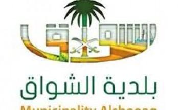 بلدية الشواق بمحافظة الليث تعلن عن 4 وظائف إدارية شاغرة
