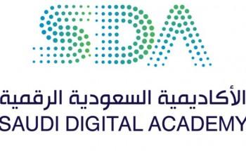الأكاديمية السعودية الرقمية تبدأ استقبال التسجيل في برنامج «رواد أمن الاتصالات»