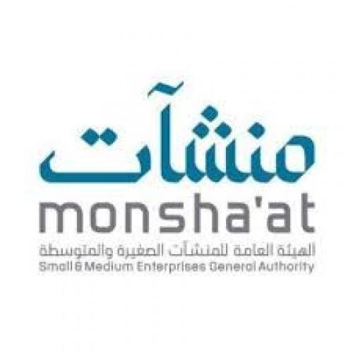 الهيئة العامة للمنشآت الصغيرة والمتوسطة تعلن عن توفر وظيفة شاغرة