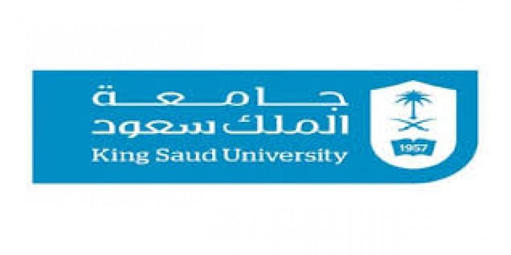 جامعة الملك سعود تعلن عن وظائف أكاديمية شاغرة للجنسين