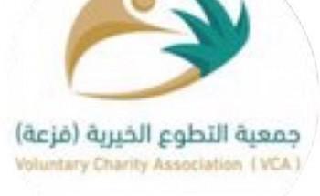 تعلن جمعية التطوع الخيرية عن وظيفة تقنية شاغرة