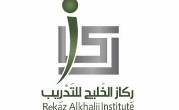 مركز ركاز الخليج للتدريب يعلن عن وظيفة مندوب مبيعات