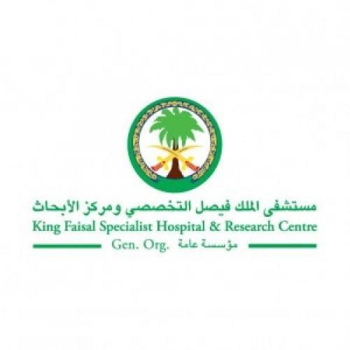 مستشفى الملك فيصل التخصصي توفر وظيفة شاغرة لذوى الخبرة
